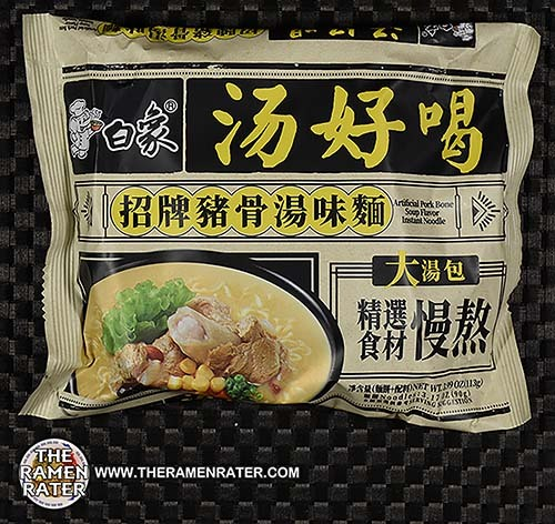 #3643: Baixiang Artificial Pork Bone Soup Flavor Instant Noodle - China