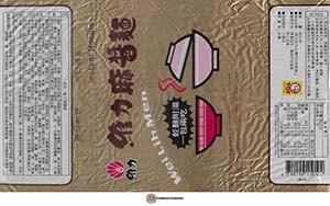 #3644: Wei Lih Men Ma Jiang - Taiwan