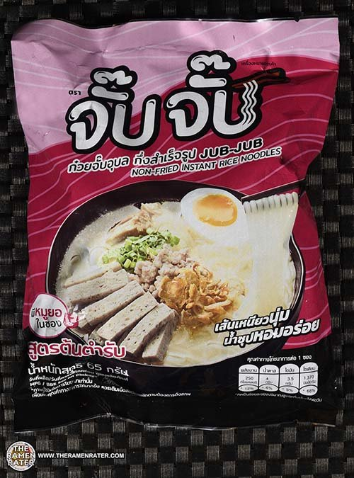 #3792: Du Du Non-Fried Instant Rice Noodles - Thailand